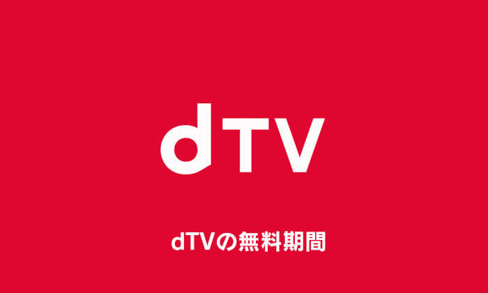 dTVの無料期間