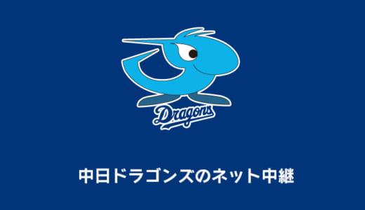 野球 サイト 中継 海外 の まとめ ネット