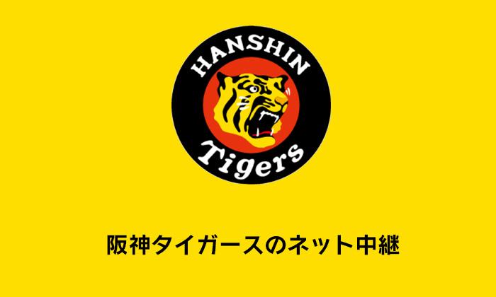 タイガース まとめ 阪神