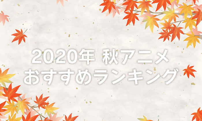 覇権 2020 春 今期アニメ