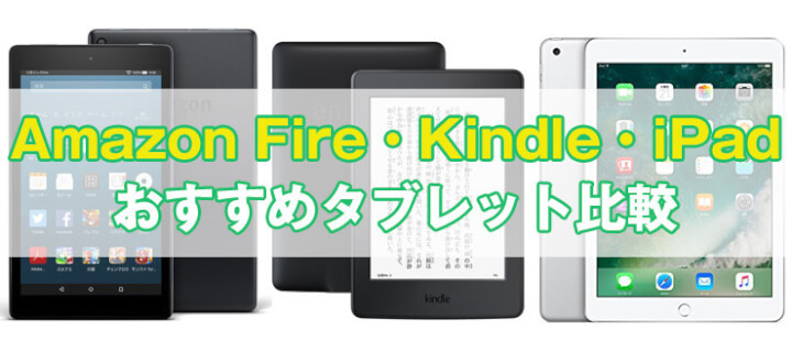 Fire Kindle iPad 比較
