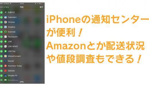 iPhoneの通知センターが便利!Amazonとか配送状況や値段調査もできる!