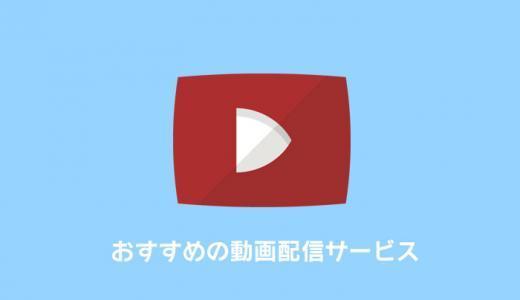 動画配信サイトのおすすめはこれ!映画・ドラマ・アニメの見放題を徹底比較【VOD】