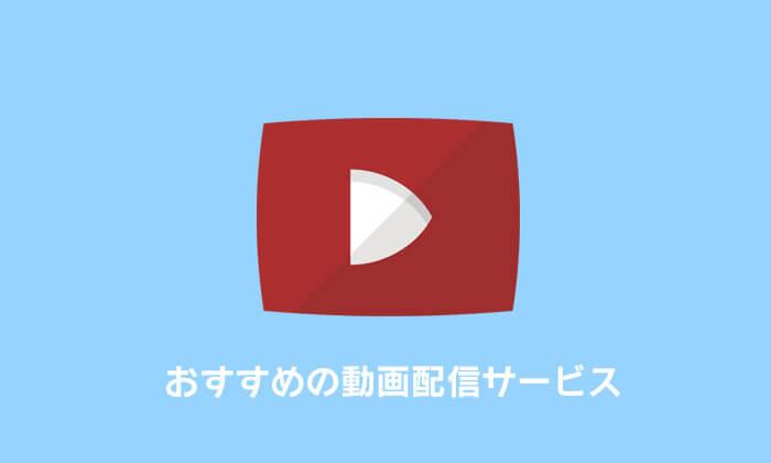 動画配信 おすすめ