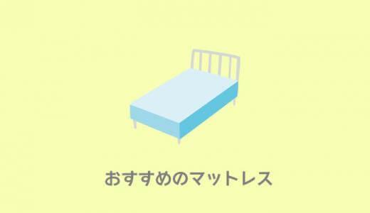 【最新】マットレスおすすめ人気ランキング|熟睡したい方必見まとめ