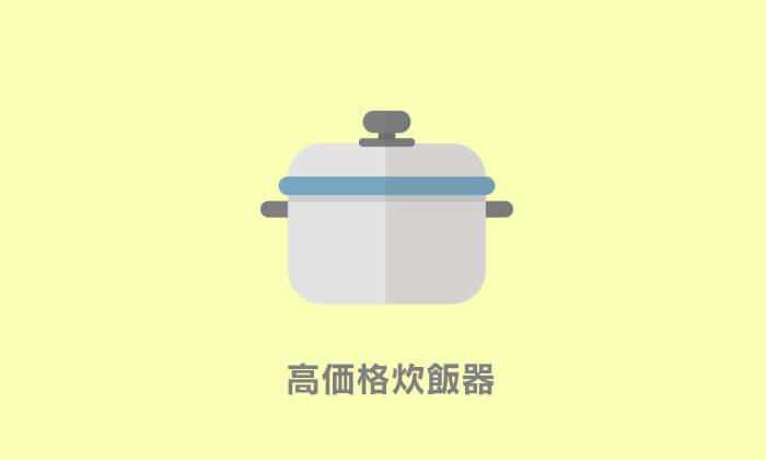 高価格炊飯器