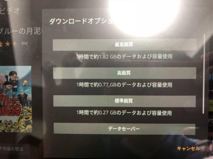 Fire HD 8で画質の選択