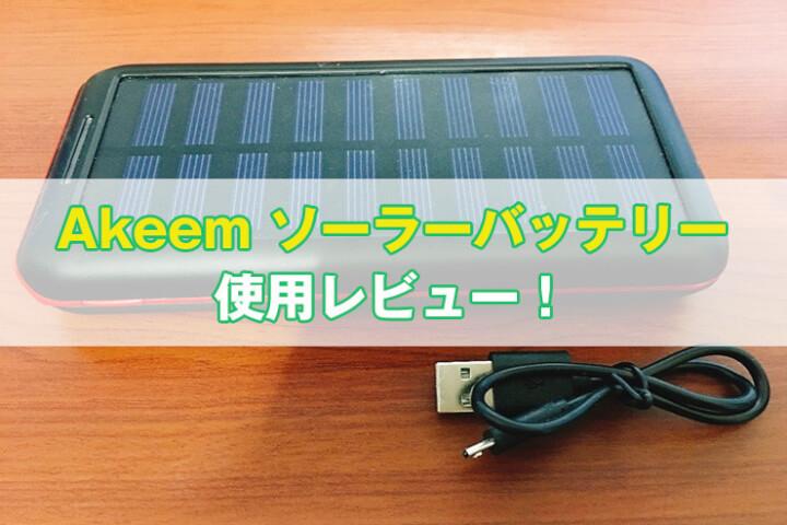 ソーラーパワーで充電できる「AKEEMTECH モバイルバッテリー」使用レビュー!【太陽光】