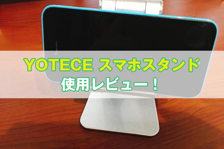 【YOTECE】スマホスタンド/タブレットスタンドをレビュー!