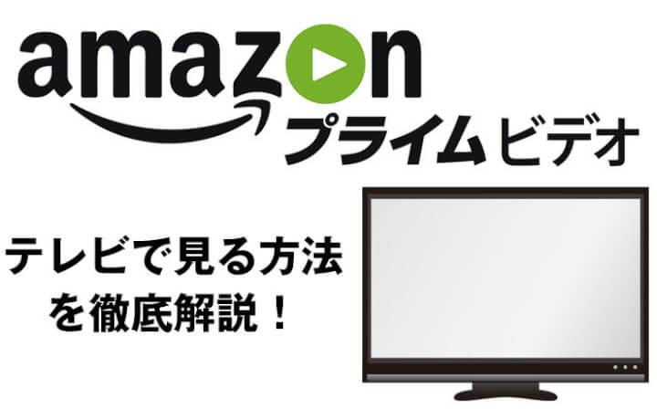 Amazonプライムビデオをテレビで見る方法を徹底解説!