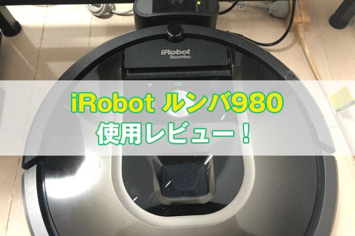 【レビュー】ルンバ980を1年使っての感想やメリット・デメリットを紹介!