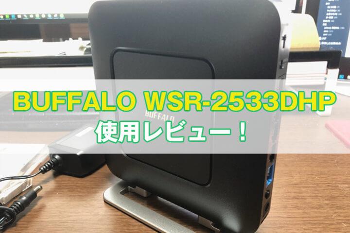 【レビュー】無線LANルーターを「BUFFALO WSR-2533DHP」に変えたら電波状況が改善!おすすめWiFiルーターまとめ