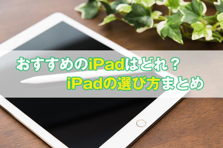【iPad比較最新版】iPadの使い道や選び方を徹底解説|Pro・無印・mini4【どれがおすすめか】