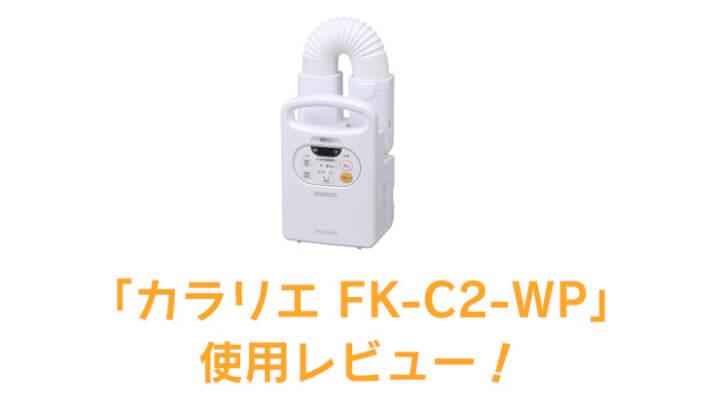 アイリスオーヤマ「カラリエ FK-C2-WP」
