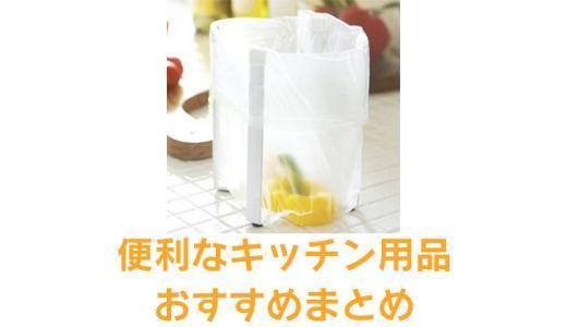 便利なキッチン用品のおすすめまとめ|掃除や料理を楽にするキッチン雑貨を紹介!