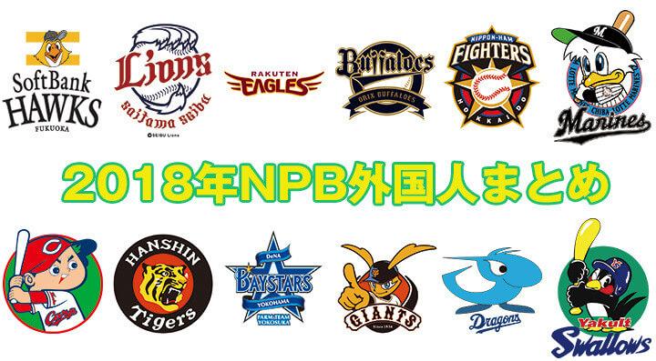 【2018年】プロ野球各球団の新外国人状況まとめ