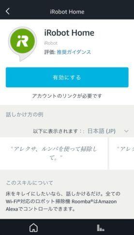 Amazon Echoとの連携