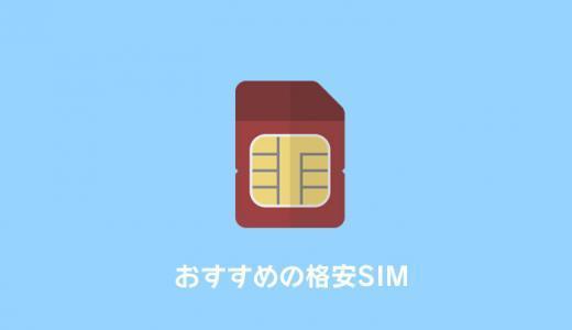 【格安SIM】1番おすすめはUQモバイル!理由と選び方まとめ|iPhoneを安く使うMVNO比較