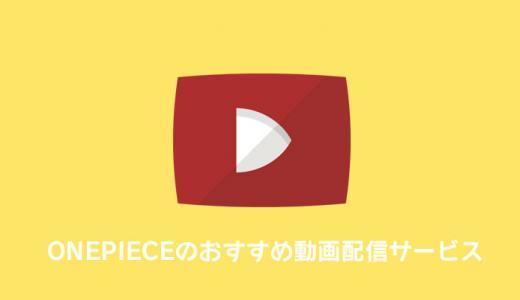 ONEPIECEの映画の動画を見る方法まとめ|1番お得な動画配信サービス比較【ワンピース】