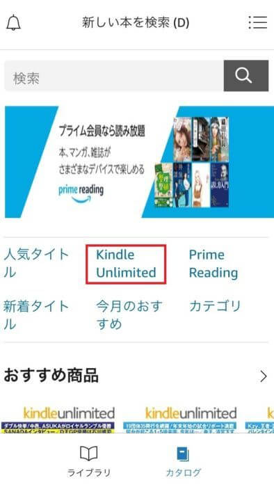 「Kindle Unlimited」をタップ