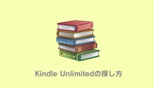 【Amazon】Kindle Unlimited対象本の見分け方・探し方まとめ