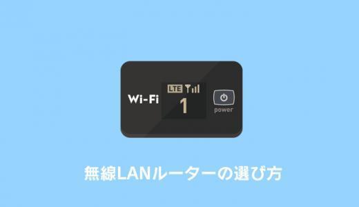 部屋の広さ別・無線LANルーター(WiFiルーター)のおすすめ!機種比較・選び方まとめ
