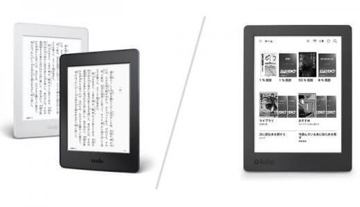 KindleとKobo買うならどっち?電子書籍リーダーのおすすめを徹底比較!