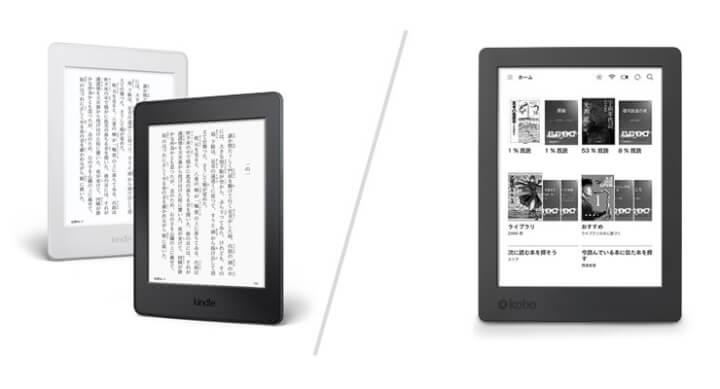 KindleとKobo