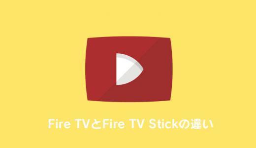 【Amazon】Fire TVとFire TV Stickはどっちがおすすめ?違い・価格・性能を徹底比較!