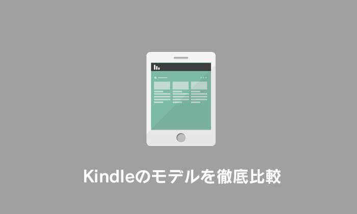 Kindle 比較