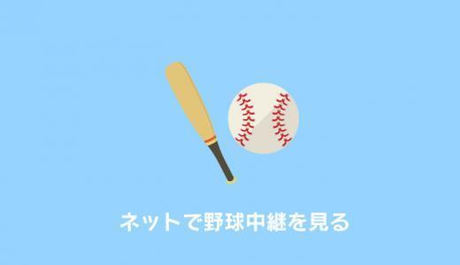 野球中継が観戦できるサービスを徹底比較!DAZN・スカパー・パリーグTVのどれがおすすめ?