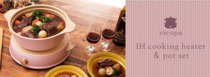 ricopa(リコパ)のIH鍋セット