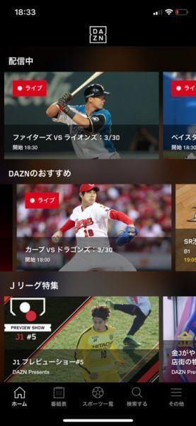 DAZNアプリ
