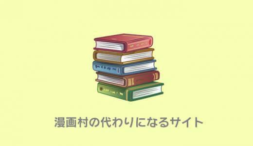 漫画村の代わりの無料漫画読み放題サイトを紹介!閉鎖後のおすすめはこれ!