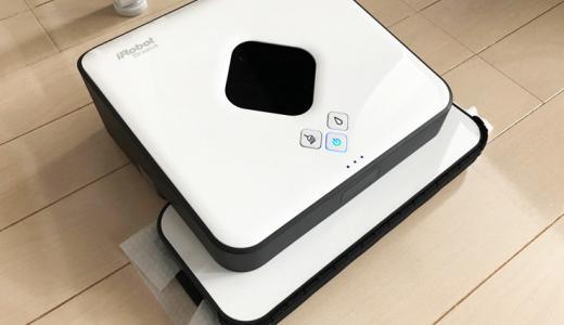 【レビュー】床拭きロボット「ブラーバ」が便利すぎる|ルンバとどっちを選べばいい?比較や選び方まとめ
