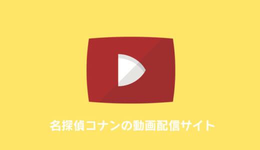 名探偵コナンのアニメ・映画が無料で見放題できる動画配信サイト