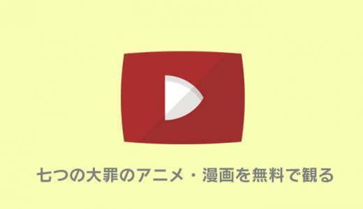 漫画村・anitubeの代わりに七つの大罪を無料で見放題!漫画・アニメ動画配信サイト