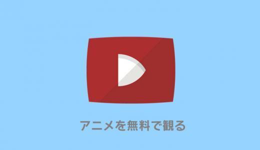 アニメ好きにおすすめの動画配信サービスを徹底比較!見放題できるVOD
