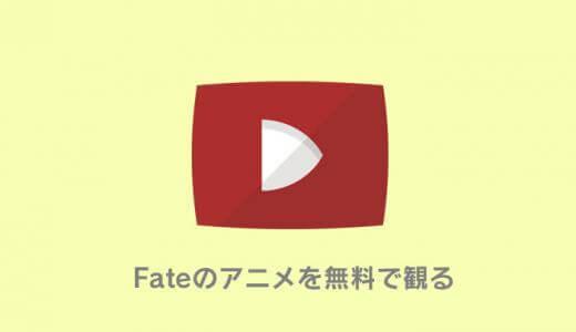 Fateシリーズのアニメを無料で観る方法まとめ|観る順番やおすすめの動画配信サイト