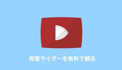 仮面ライダーシリーズが無料で見放題の動画配信サービス|見逃し配信も対応
