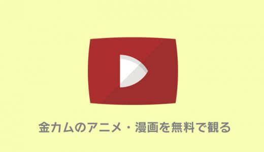 ゴールデンカムイのアニメ・漫画が無料の動画配信サービスまとめ