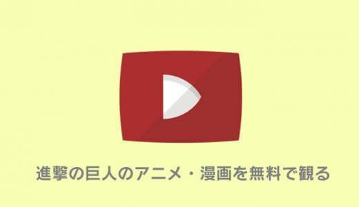 漫画村・anitubeの代わりに進撃の巨人を無料で見放題!漫画・アニメ動画配信サイト