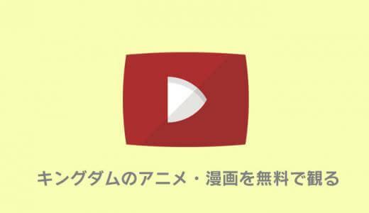漫画村・anitubeの代わりにキングダムを無料で見放題!漫画・アニメ動画配信サイト
