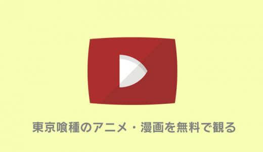 漫画村・anitubeの代わりに東京喰種トーキョーグールを無料で見放題!漫画・アニメ動画配信サイト