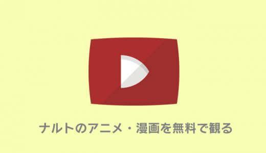 漫画村・anitubeの代わりにナルトを無料で観る!おすすめ漫画・アニメ動画サイト