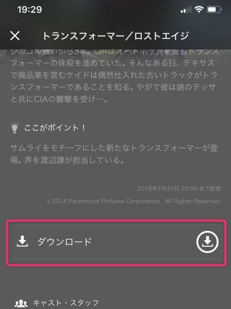 U-NEXTのダウンロード画面