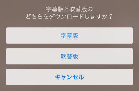 字幕・吹替の選択