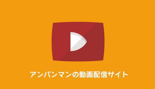 アンパンマンの映画・アニメが無料で見放題できる動画配信サービス【VOD比較】
