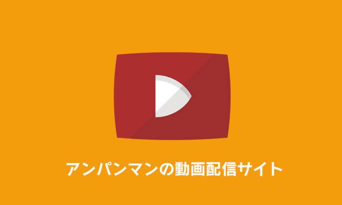 アンパンマンの動画配信サイト