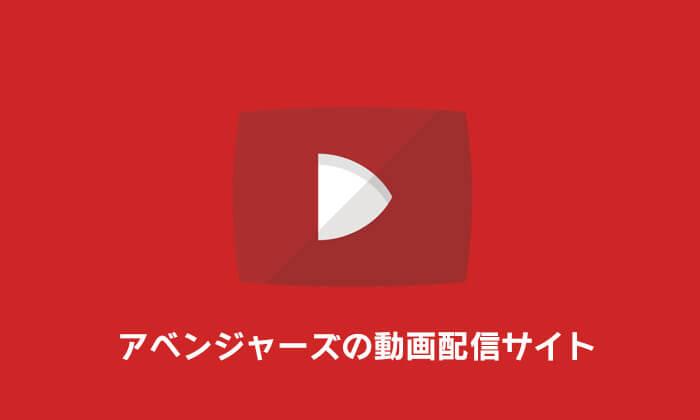 アベンジャーズの動画配信サイト
